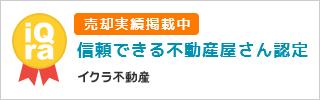 イクラ不動産_スペースエンタープライズ株式会社